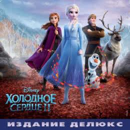 Обложка к диску с музыкой из мультфильма «Холодное сердце 2 (русская версия)»