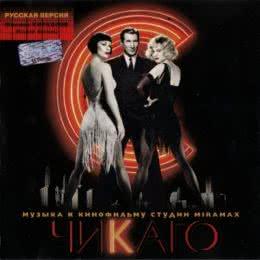 Обложка к диску с музыкой из фильма «Чикаго (русская версия)»