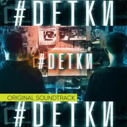 Обложка к диску с музыкой из сериала «#Dетки (1 сезон)»