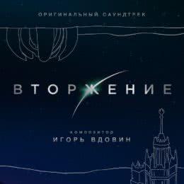 Обложка к диску с музыкой из фильма «Вторжение»