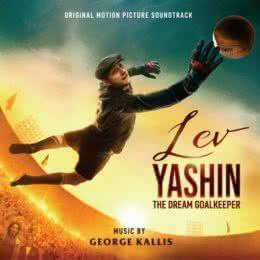 Обложка к диску с музыкой из фильма «Лев Яшин. Вратарь моей мечты»