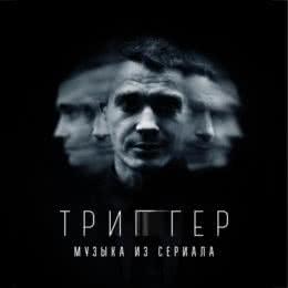 Обложка к диску с музыкой из сериала «Триггер»
