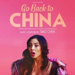 Обложка к диску с музыкой из фильма «Возвращайся в Китай»