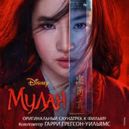 Обложка к диску с музыкой из фильма «Мулан (русская версия)»