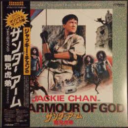 Обложка к диску с музыкой из фильма «Доспехи Бога»