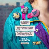 Маленькая обложка к диску с музыкой из сериала «Мир! Дружба! Жвачка! (1 сезон)»