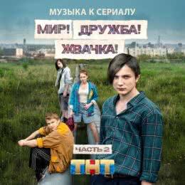 Обложка к диску с музыкой из сериала «Мир! Дружба! Жвачка! (1 сезон)»