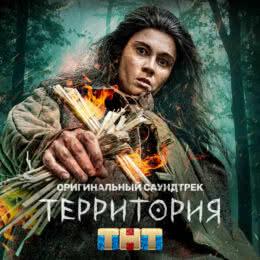 Обложка к диску с музыкой из сериала «Территория (1 сезон)»
