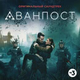 Обложка к диску с музыкой из сериала «Аванпост (1 сезон)»