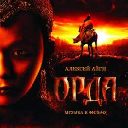 Обложка к диску с музыкой из фильма «Орда»