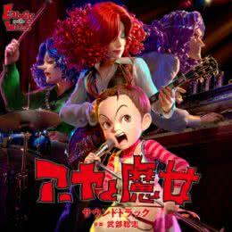 Обложка к диску с музыкой из мультфильма «Ая и ведьма»