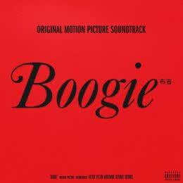 Обложка к диску с музыкой из фильма «Буги»