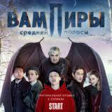 Маленькая обложка к диску с музыкой из сериала «Вампиры средней полосы (1 сезон)»