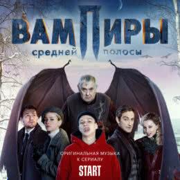 Обложка к диску с музыкой из сериала «Вампиры средней полосы (1 сезон)»
