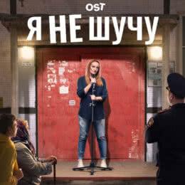 Обложка к диску с музыкой из сериала «Я не шучу (1 сезон)»