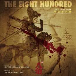 Обложка к диску с музыкой из фильма «Восемь сотен»
