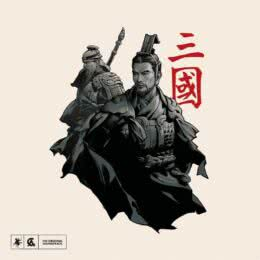Обложка к диску с музыкой из игры «Total War: Three Kingdoms»