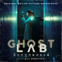 Обложка к диску с музыкой из фильма «Призрачная лаборатория»