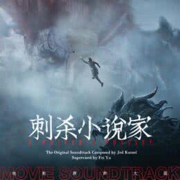 Обложка к диску с музыкой из фильма «Ассасин: Битва миров»